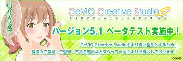 cevio5_1index